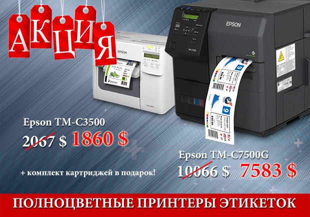 принтеры epson colorworks sale